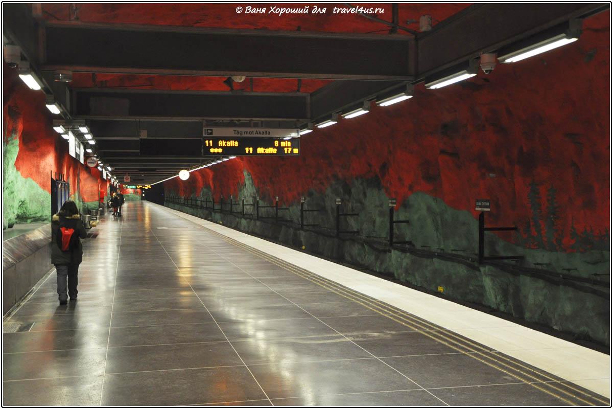 Метрополитен Стокгольма